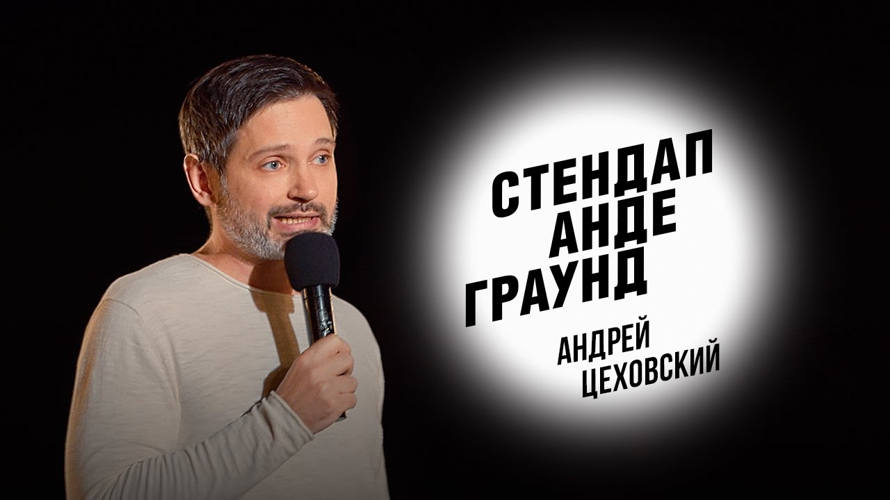 Стендап. Андрей Цеховский – турбулентность, девушки на отдыхе, прощальный секс