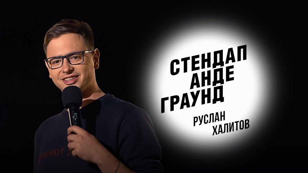 Стендап. Руслан Халитов – глупости армии, конфликт на дороге, ночь с геем
