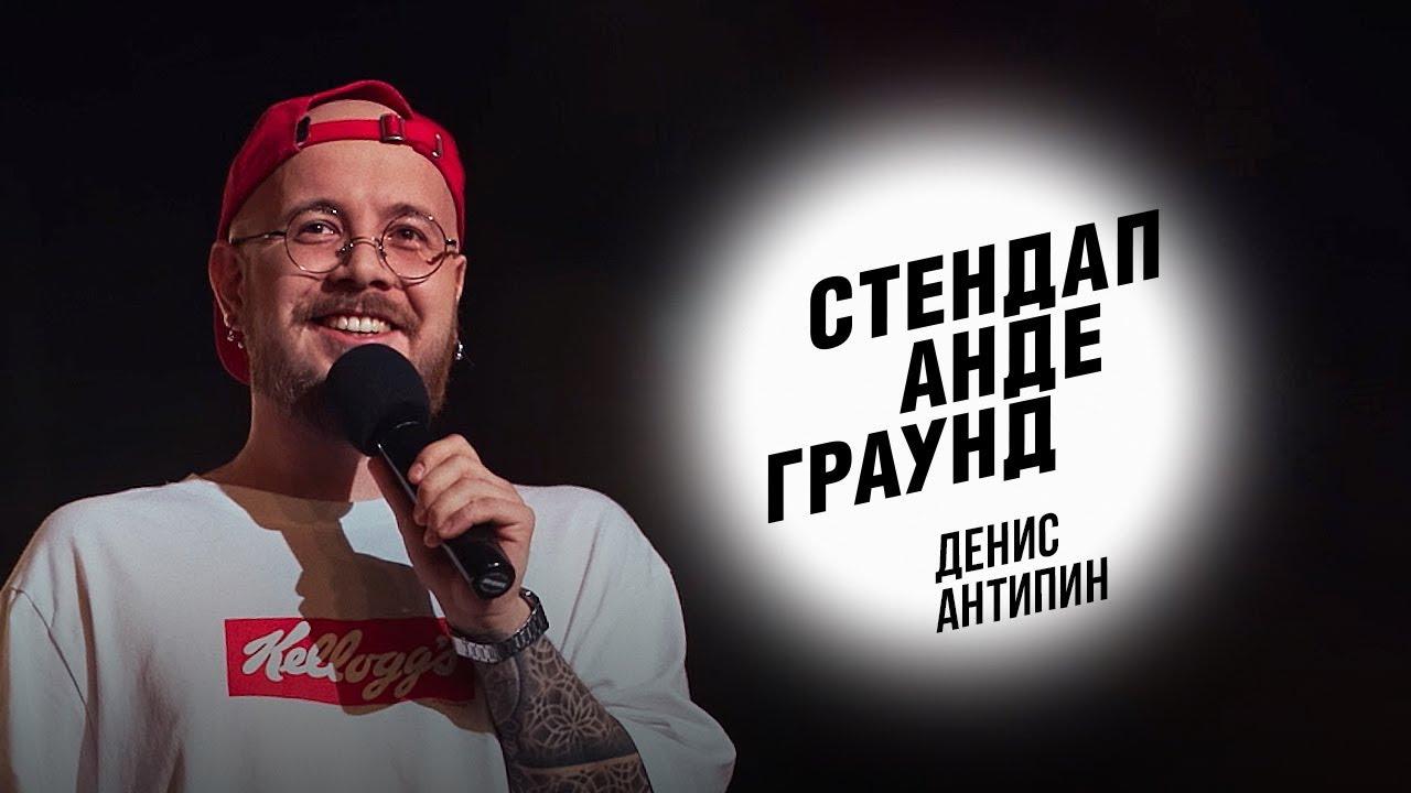 Стендап. Денис Антипин – родственник-бомж, отношения с отцом и сын Витька