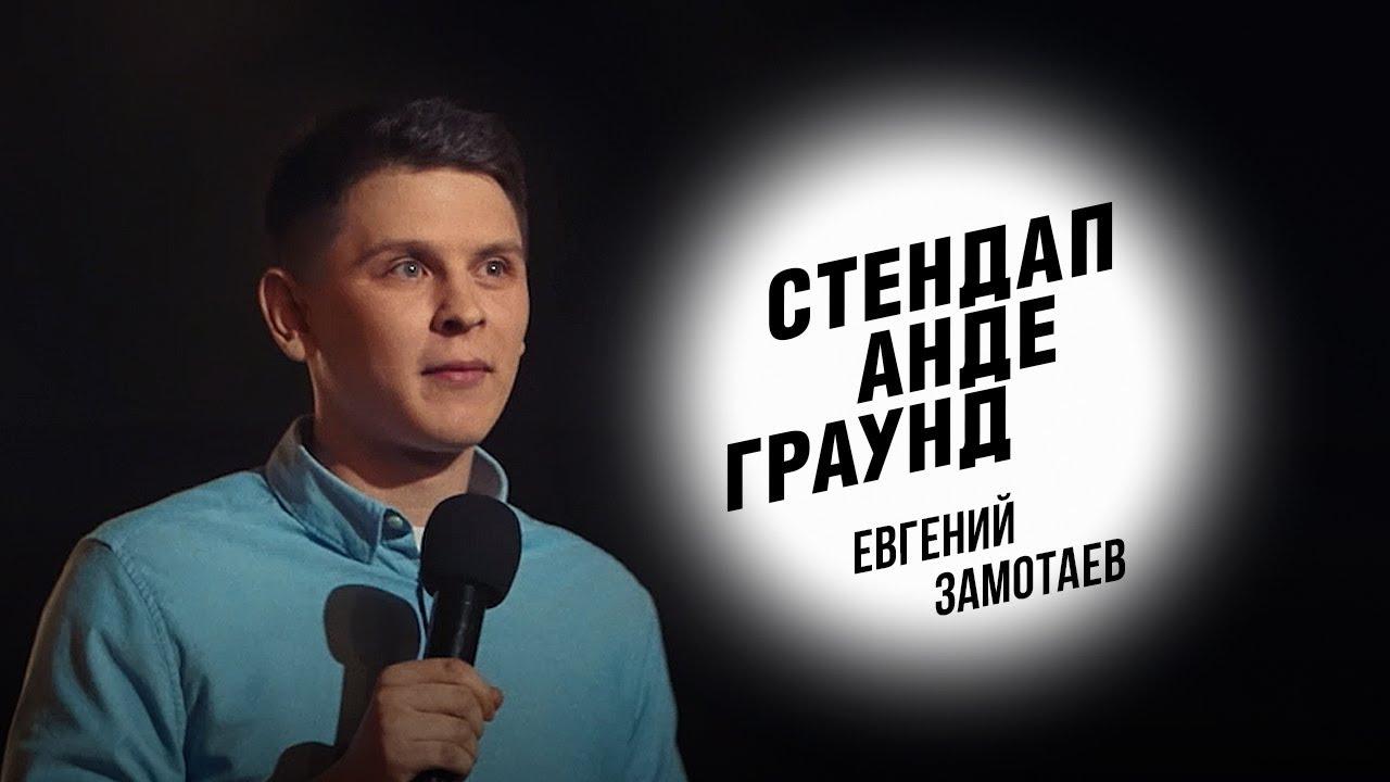 Стендап. Евгений Замотаев – служба в ВДВ, прыжки с парашютом и пикантное шоу со звёздами