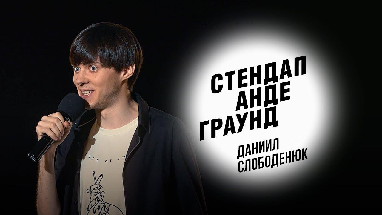 Стендап. Даниил Слободенюк – первая отсидка, странная реклама, Путин играет в бутылочку