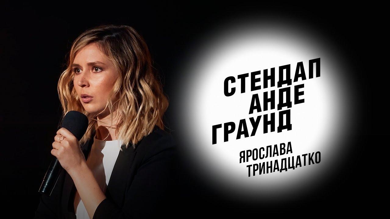 Стендап. Ярослава Тринадцатко – свободные отношения, пошлые намёки, причины расстаться