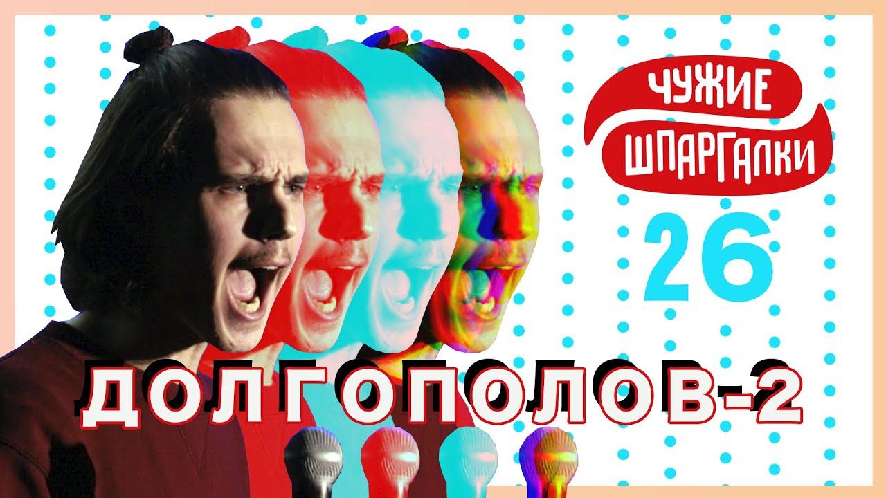 Долгополов про Путина и лифчики | ЧУЖИЕ ШПАРГАЛКИ #26