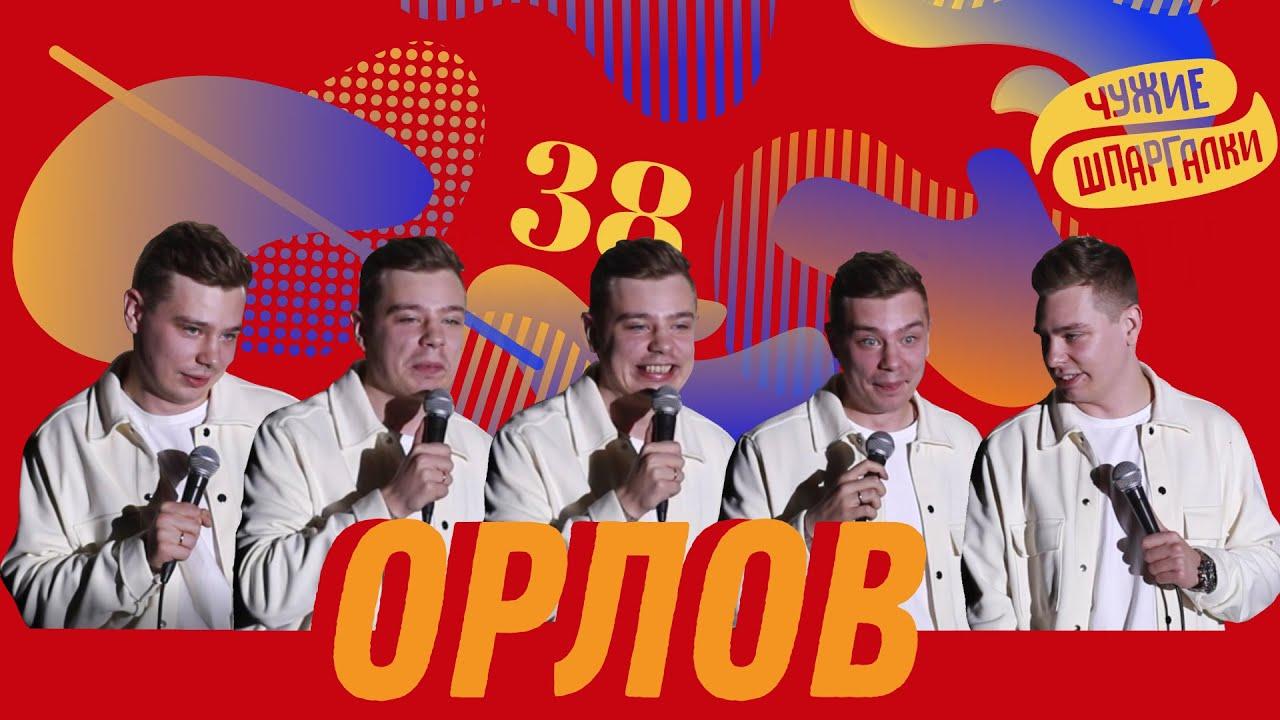 Орлов про Лукашенко и казнь | ЧУЖИЕ ШПАРГАЛКИ #38