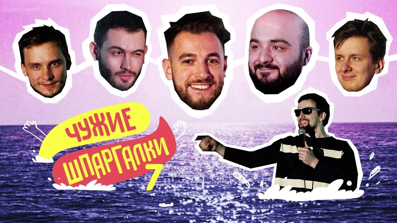 Бебуришвили, Чабдаров, Гаврилов, Калантарян, Медведев | ЧУЖИЕ ШПАРГАЛКИ #7