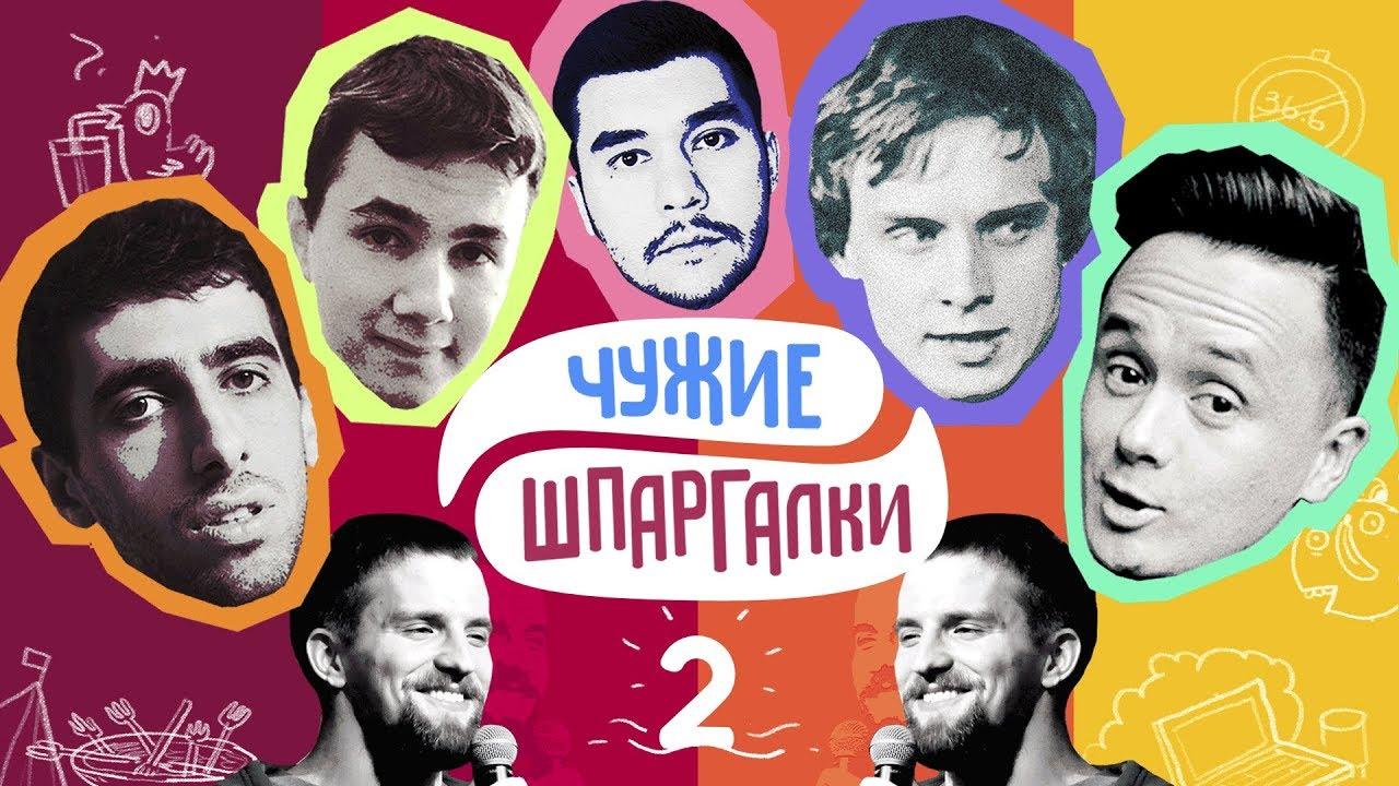 Соболев, Озолин, Чапарян, Медведев, Ни | ЧУЖИЕ ШПАРГАЛКИ #2
