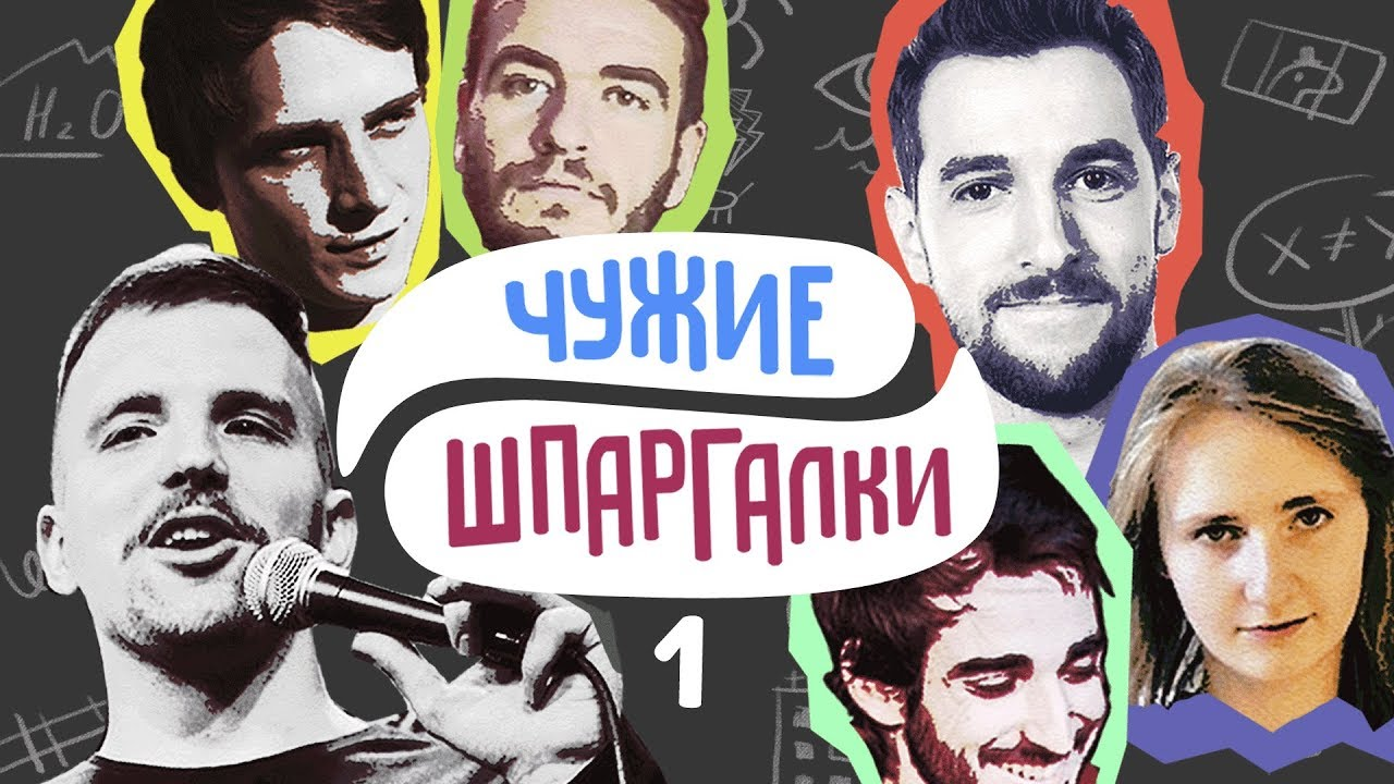 Бебуришвили, Медведев, Босов, Сиэтлов, Щербакова, Киселев | ЧУЖИЕ ШПАРГАЛКИ #1