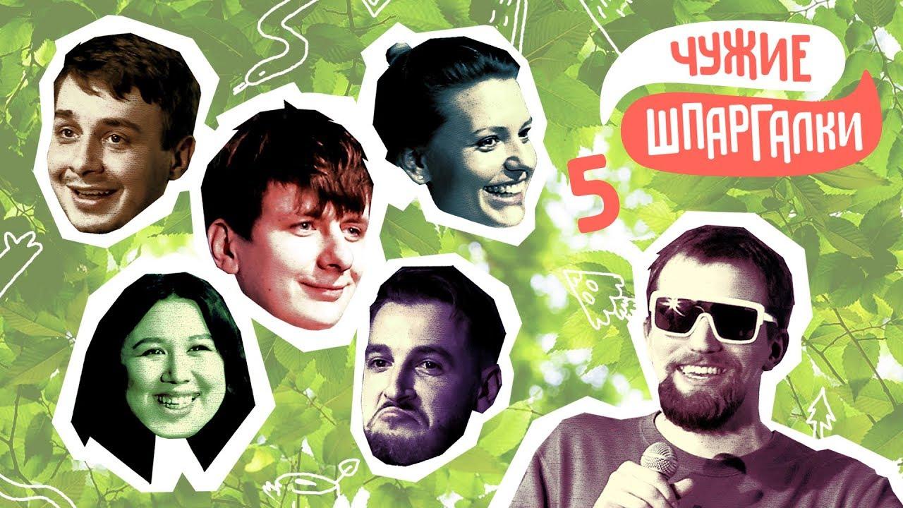 Бебуришвили, Детков, Гаврилов, Приходько, Сиэтлов, Куулар | ЧУЖИЕ ШПАРГАЛКИ #5