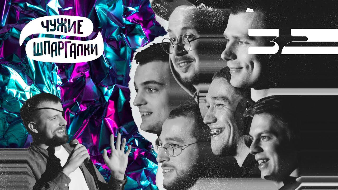 Винокур, Бебуришвили, Тарлецкий, Сидоров, Антипин, Сморгуленко | ЧУЖИЕ ШПАРГАЛКИ #32