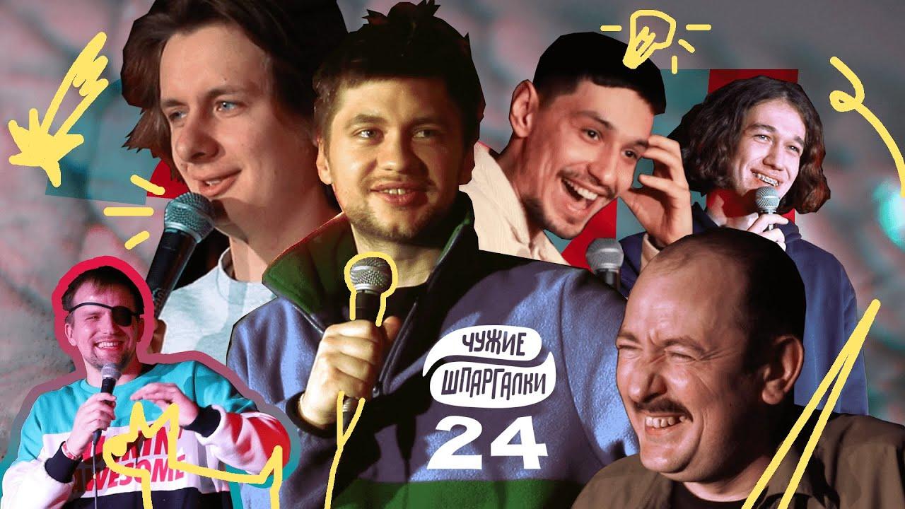 Гаврилов, Стахович, Сидоров, Шамутило, Мухтаров | ЧУЖИЕ ШПАРГАЛКИ #24
