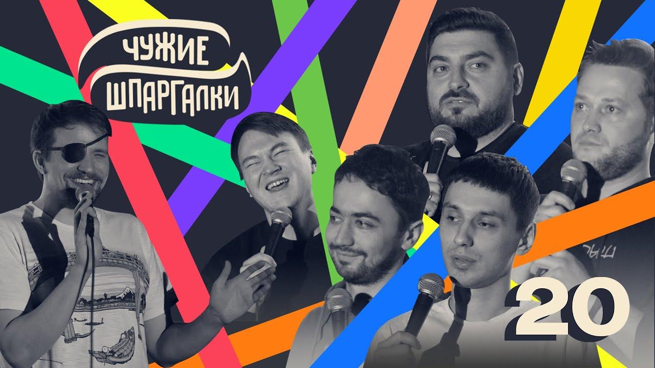 Идрак, Косицын, Стахович, Пышненко, Александров | ЧУЖИЕ ШПАРГАЛКИ #20