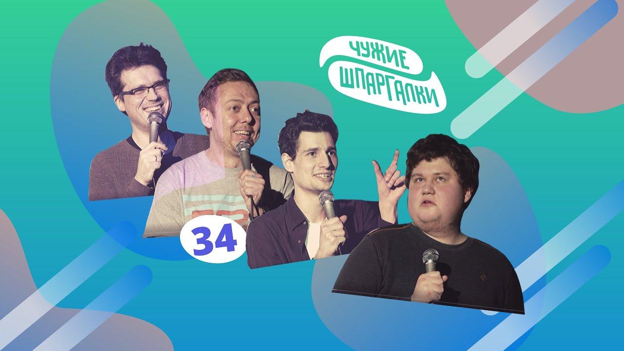 Нидаль, Ловкачев, Соловьев, Голубь | ЧУЖИЕ ШПАРГАЛКИ #34