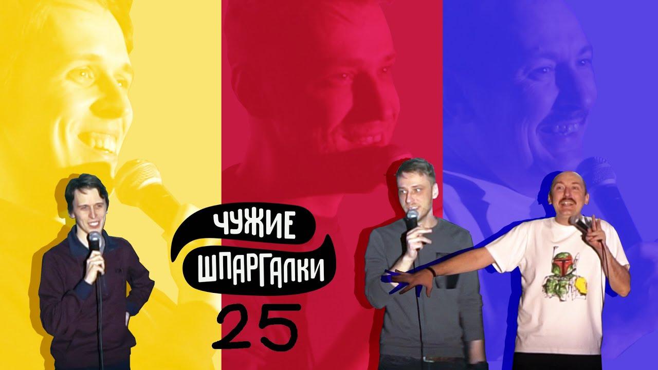 Евдокимов, Мухтаров, Дубровский | ЧУЖИЕ ШПАРГАЛКИ #25