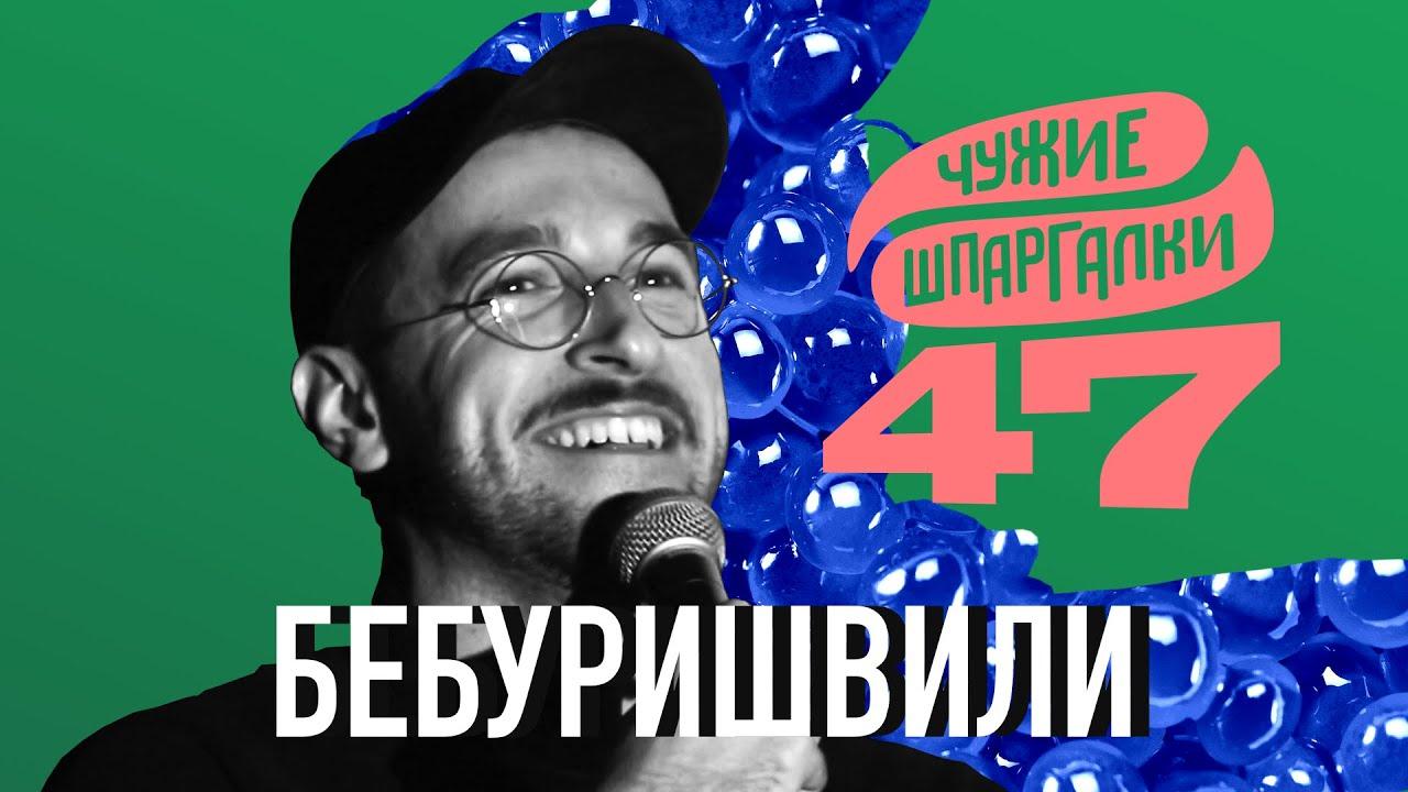 Бебуришвили про Comedy Club | ЧУЖИЕ ШПАРГАЛКИ #47