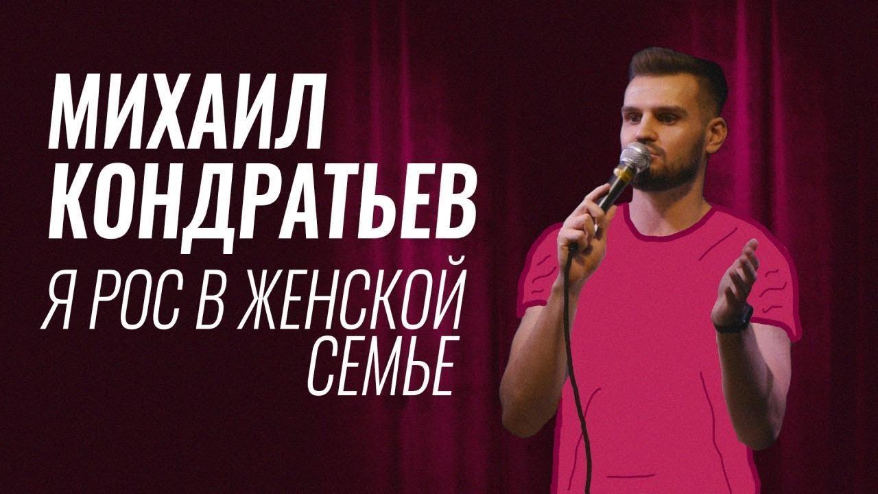 Михаил Кондратьев – Я рос в женской семье