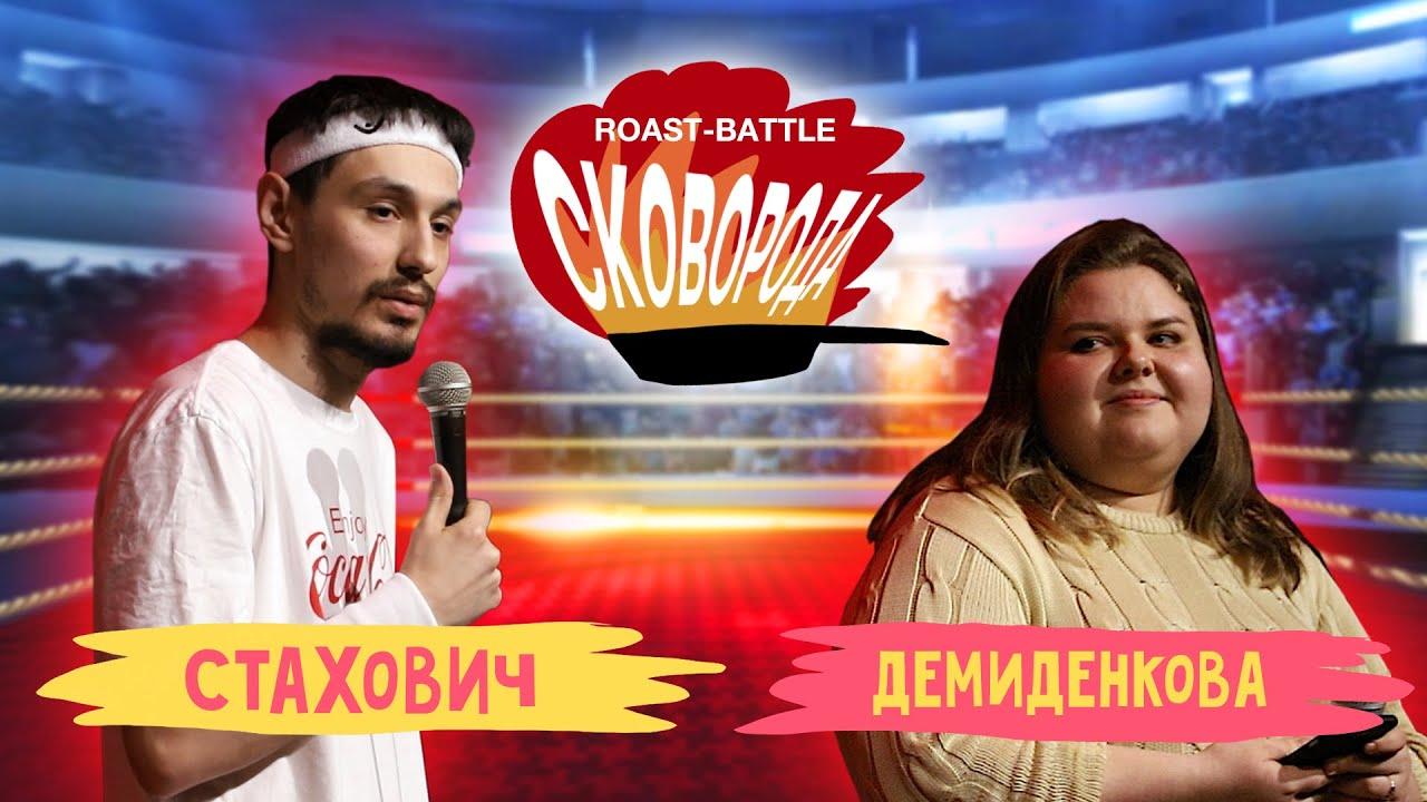 Стахович vs Демиденкова | СКОВОБАТТЛ