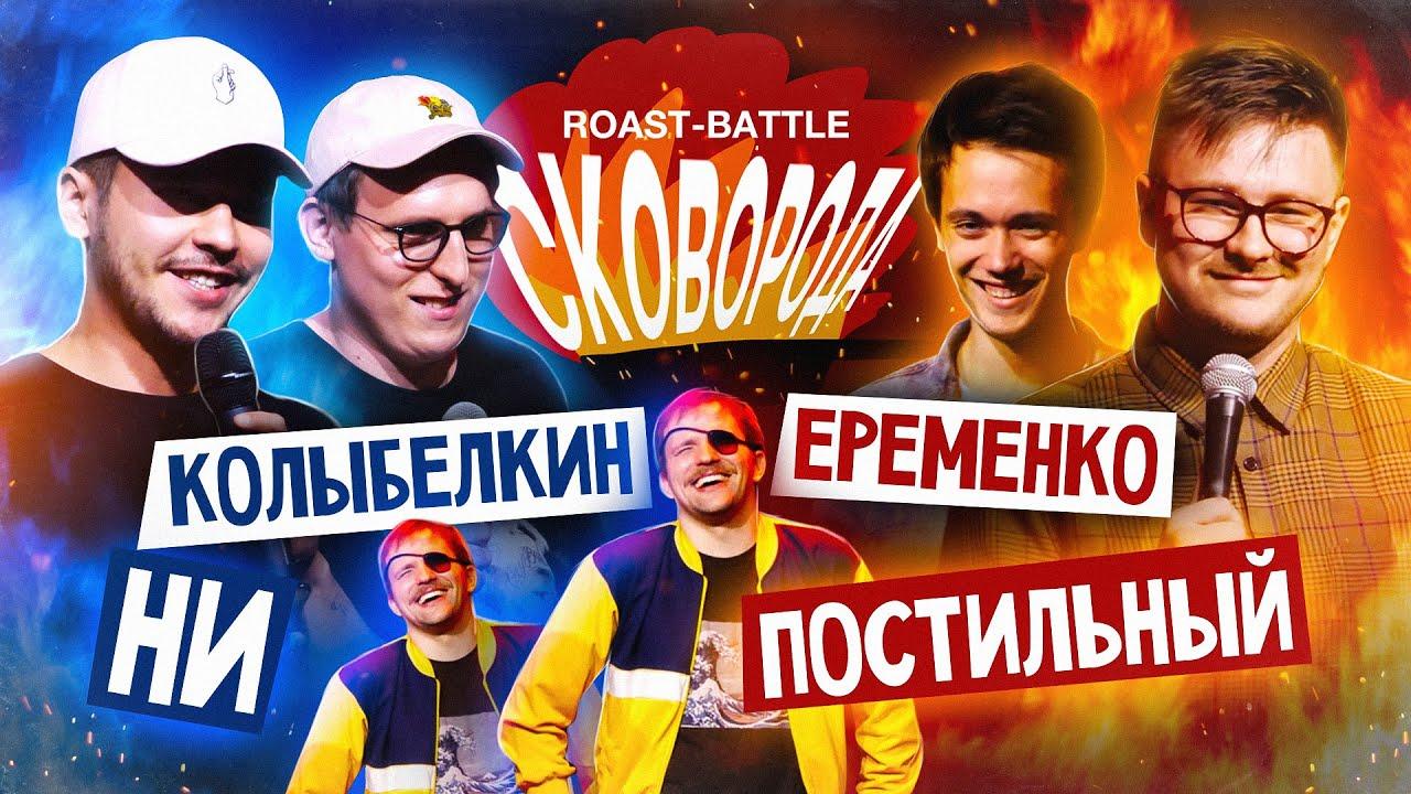 Колыбелкин + Ни vs Постильный + Еременко | СКОВОБАТТЛ
