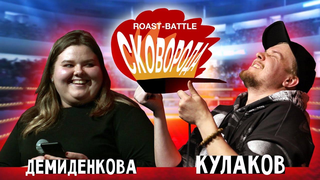 Демиденкова vs Кулаков | СКОВОБАТТЛ