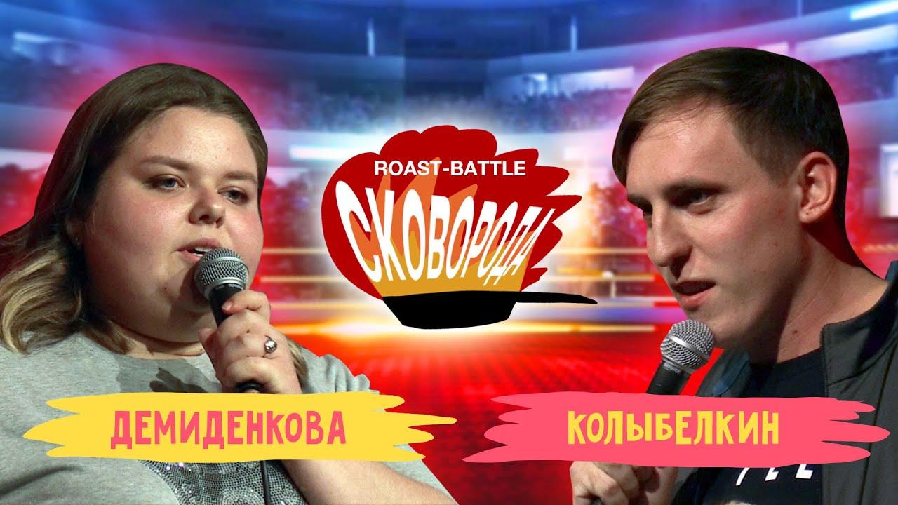 Демиденкова vs Колыбелкин | СКОВОБАТТЛ