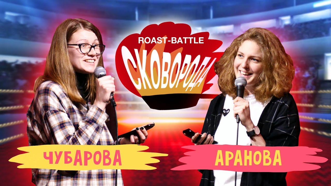 Чубарова vs Аранова | СКОВОБАТТЛ