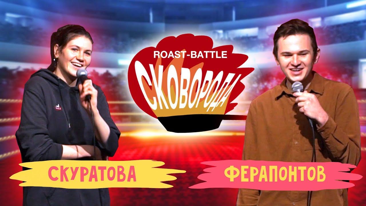 Скуратова vs Ферапонтов | СКОВОБАТТЛ