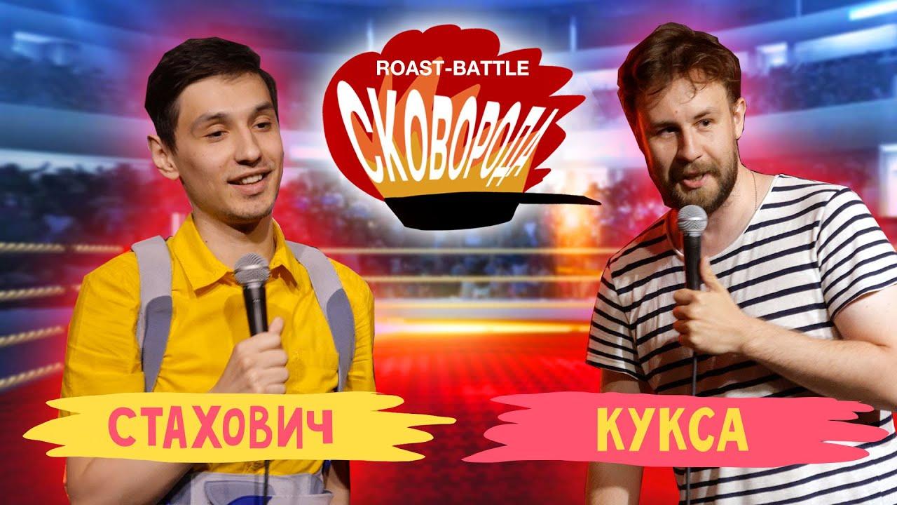 Стахович vs Кукса | СКОВОБАТТЛ