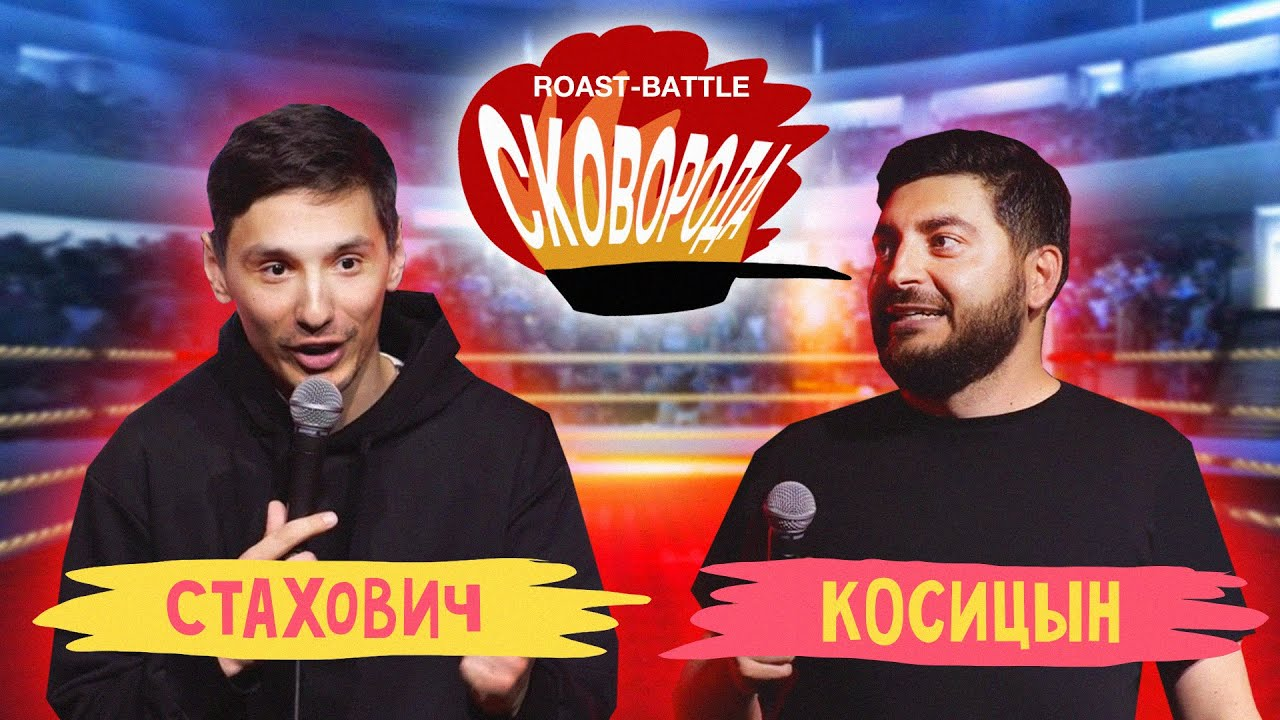 Стахович vs Косицын | СКОВОБАТТЛ