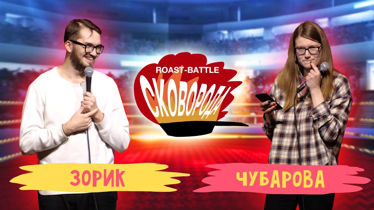 Зорик vs Чубарова | СКОВОБАТТЛ