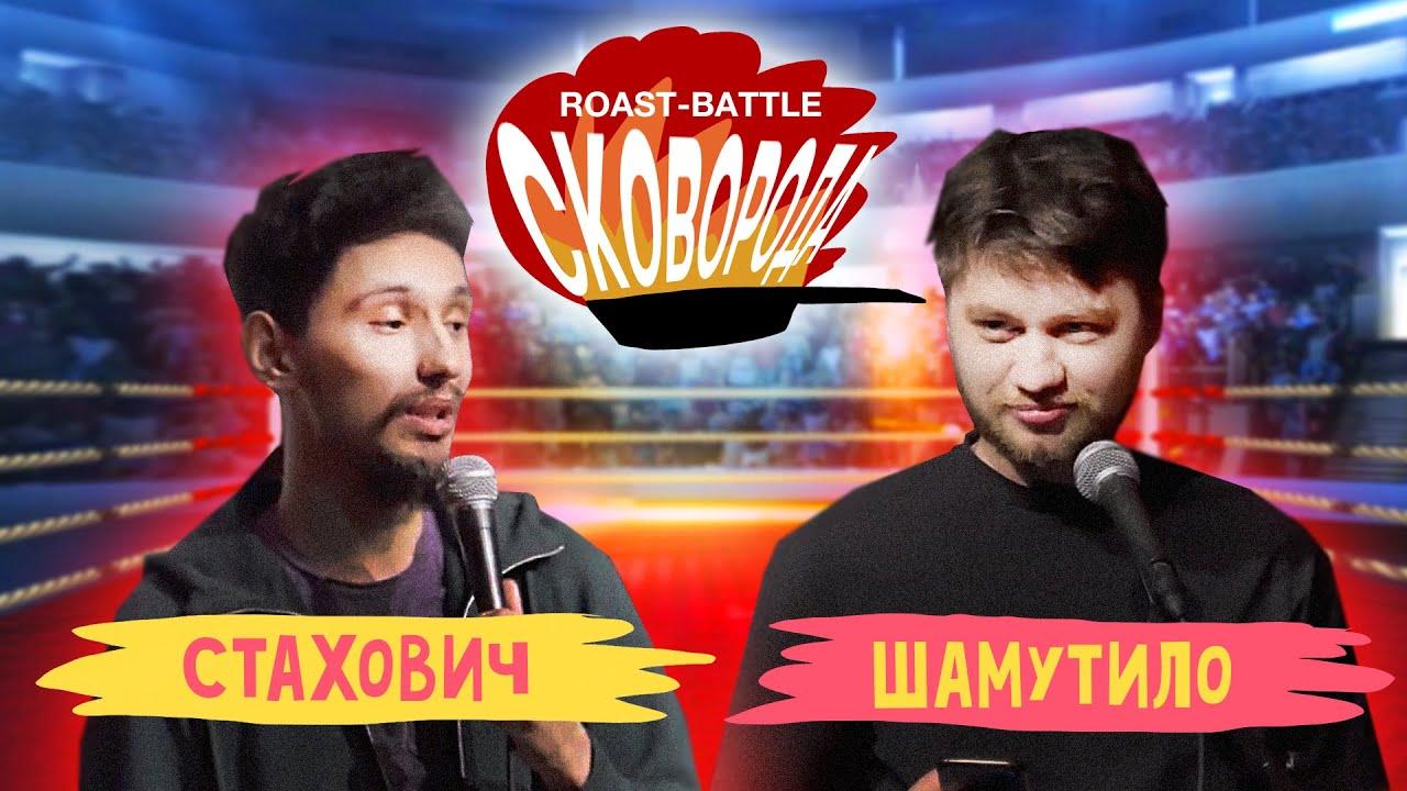 Стахович vs Шамутило | СКОВОБАТТЛ