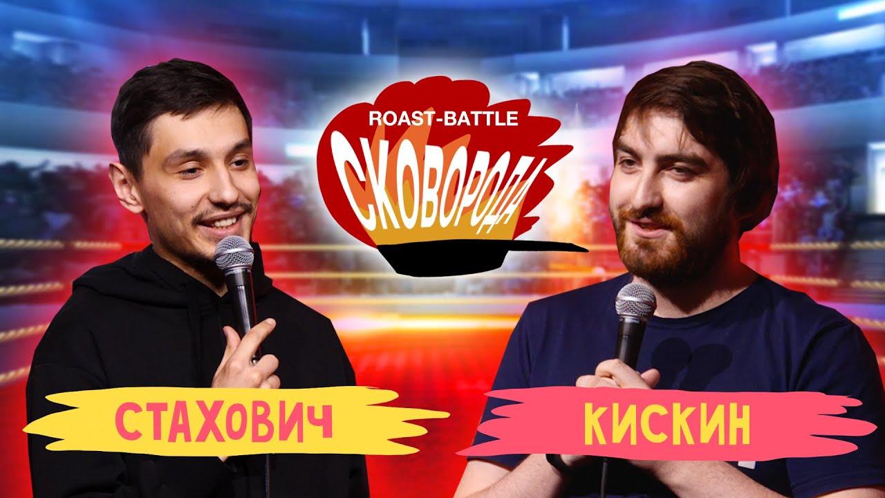 Стахович vs Кискин | СКОВОБАТТЛ