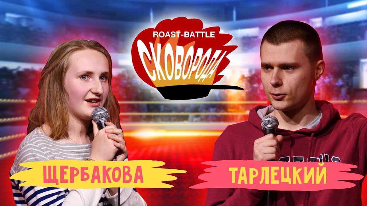 Щербакова vs Тарлецкий | СКОВОБАТТЛ