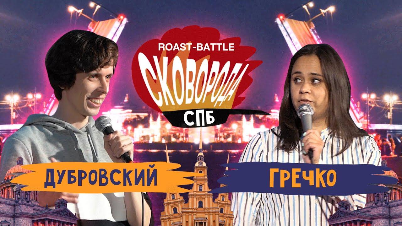 Дубровский vs Оксана | СКОВОБАТТЛ