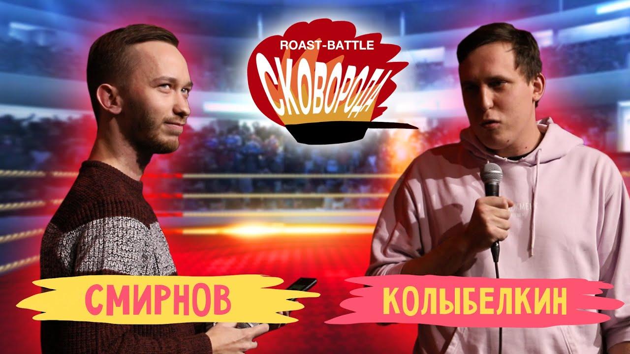 Смирнов vs Колыбелкин | СКОВОБАТТЛ