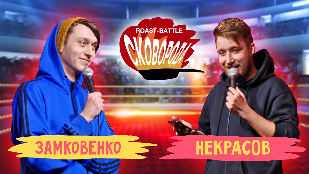 Замковенко vs Некрасов | СКОВОБАТТЛ