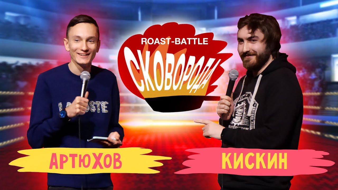 Артюхов vs Кискин | СКОВОБАТТЛ