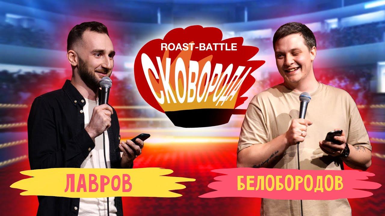 Лавров vs Белобородов | СКОВОБАТТЛ
