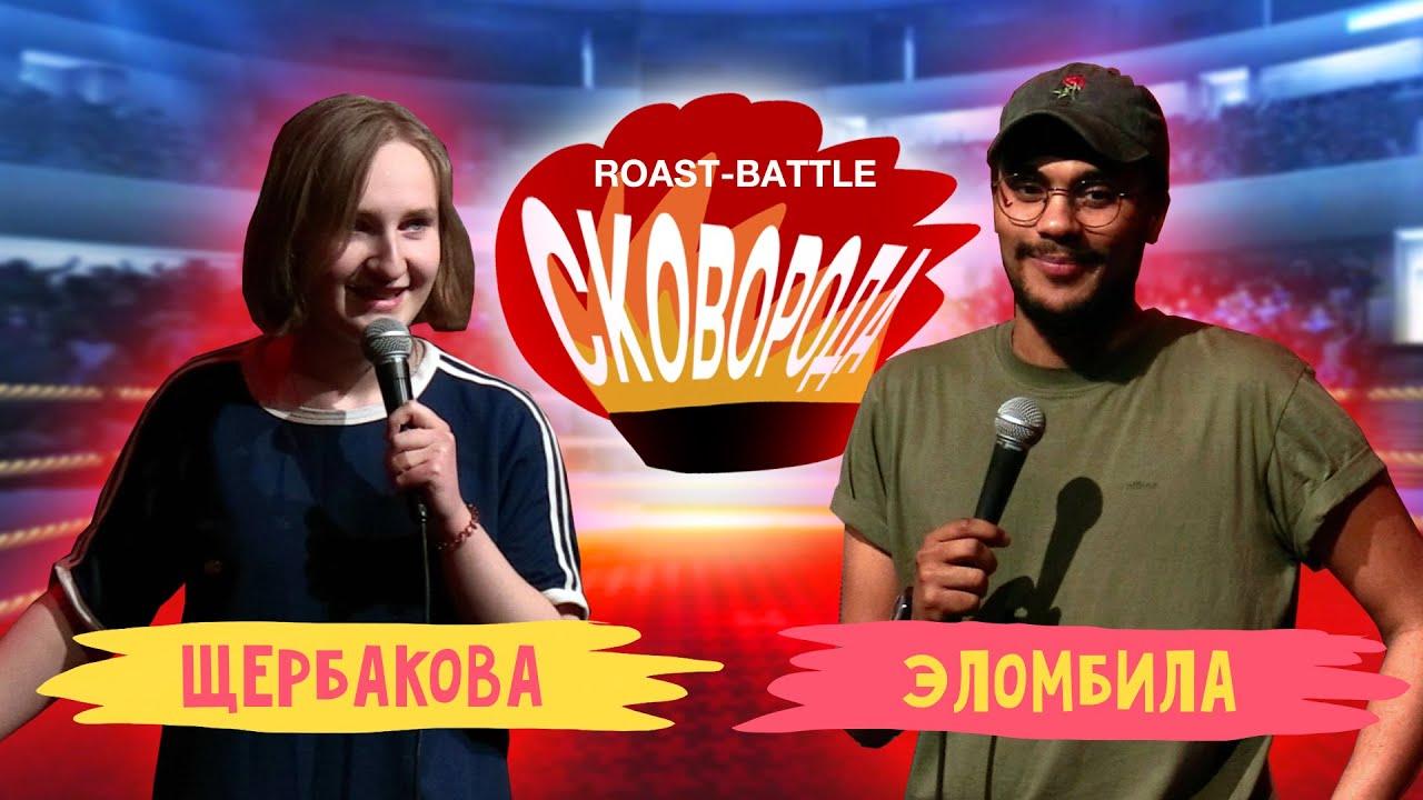 Щербакова vs Эломбила | СКОВОБАТТЛ