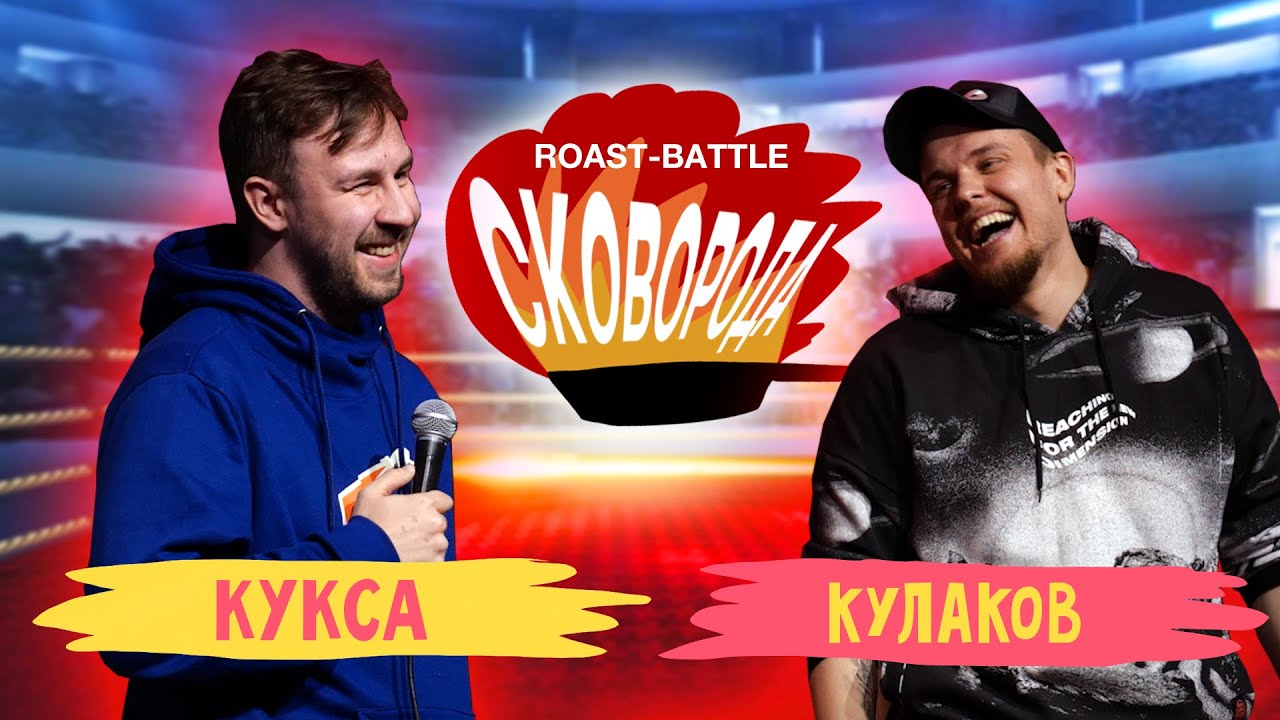 Кукса vs Кулаков | СКОВОБАТТЛ
