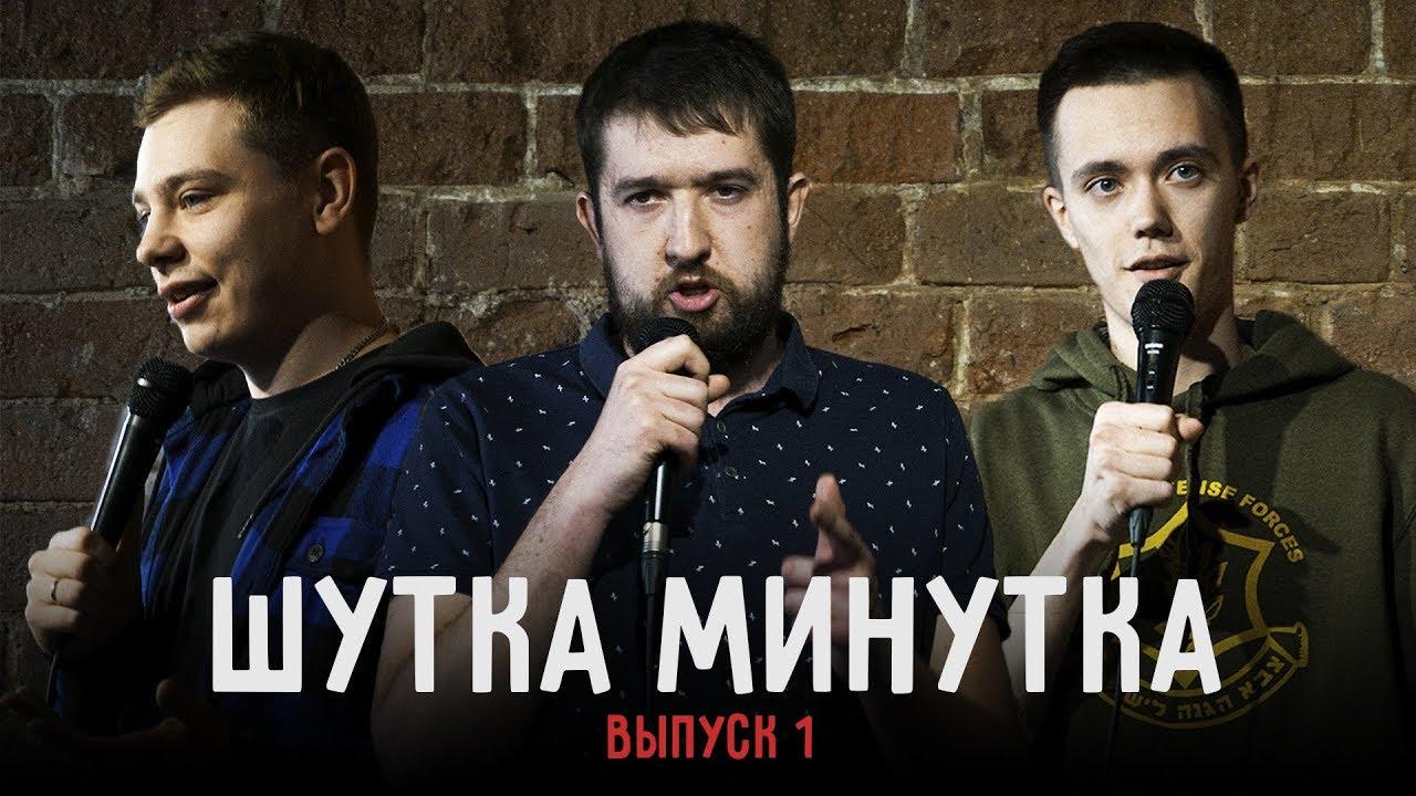 ШУТКА МИНУТКА • Сергей Орлов, Лев Ерёменко, Саша Мокин и другие