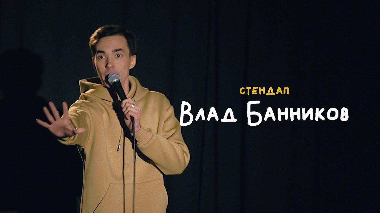 СТЕНДАП • Влад Банников • Работа адвокатом, убийство пауков, молочница