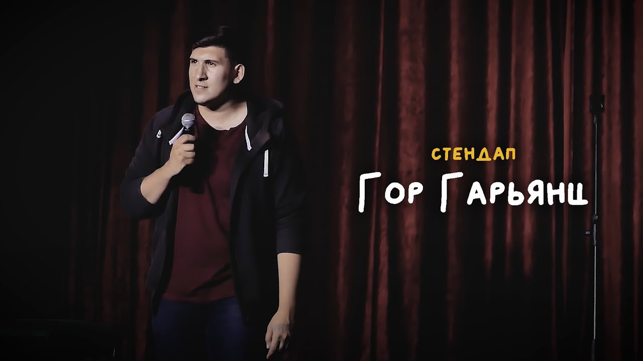 СТЕНДАП • Гор Гарьянц • Екатеринбург, ММА, сексизм