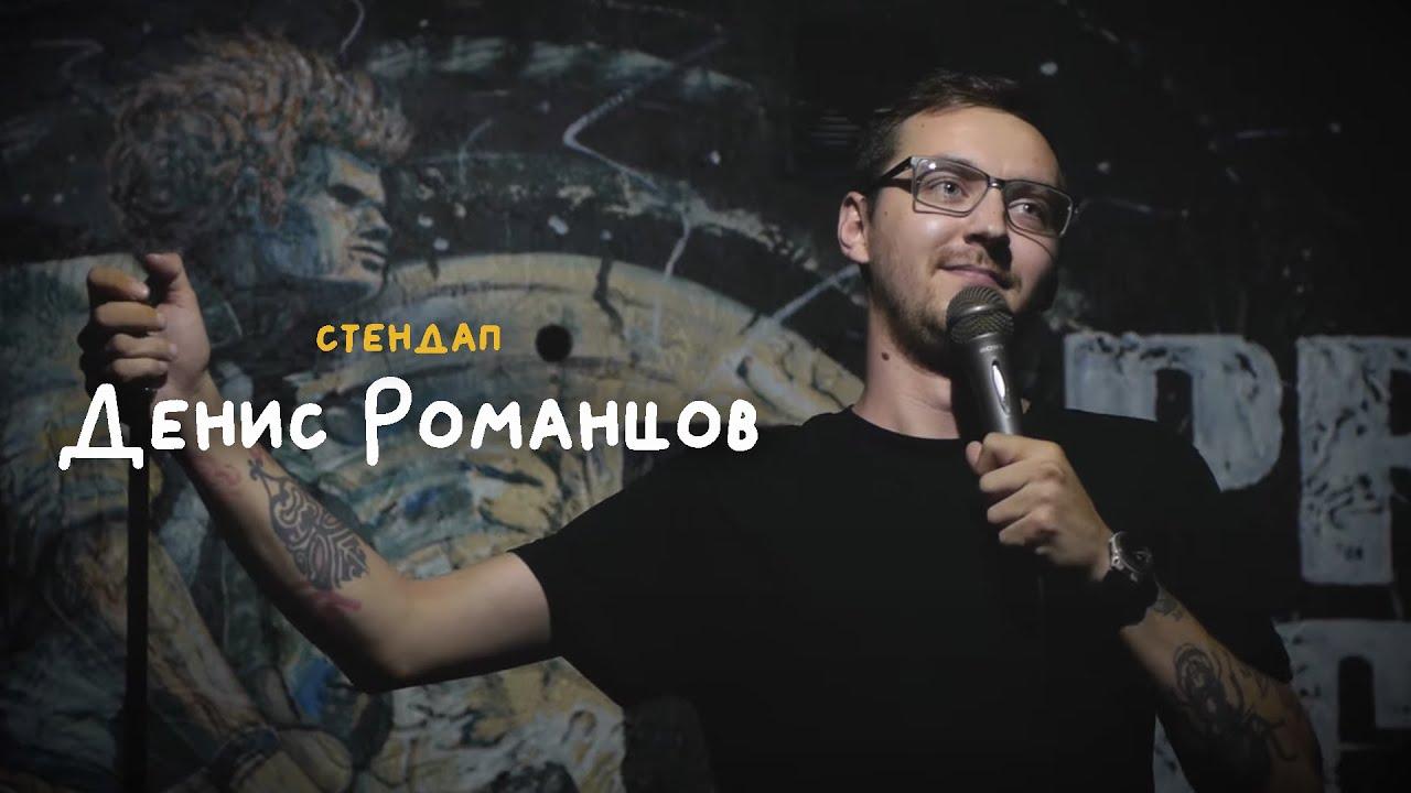 СТЕНДАП • Денис Романцов • Дурдом, дети, долбанутые врачи