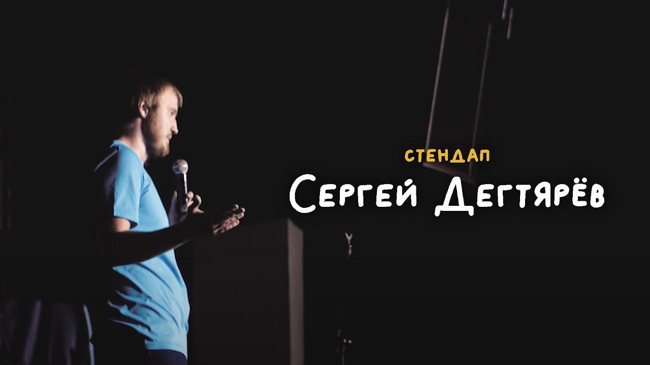 СТЕНДАП • Сергей Дегтярёв • Кушать, есть, хавать и жрать