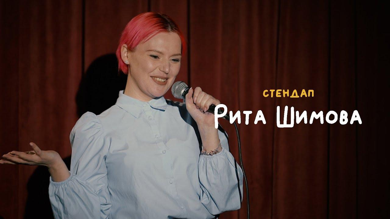 """СТЕНДАП • Рита Шимова • Про измену и девушек, о которых говорят """"насосала"""""""