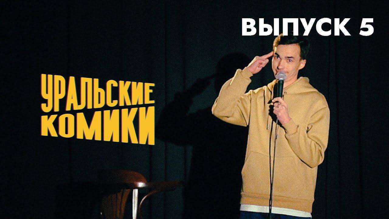 СТЕНДАП • Уральские Комики • Влад Банников, Гор Гарьянц [Выпуск 5]