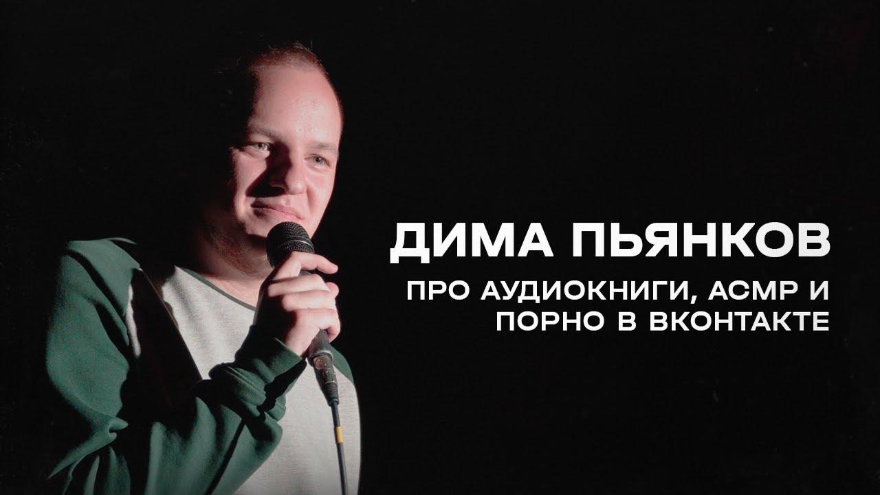 Стендап | Дима Пьянков про аудиокниги, АСМР и порно в Вконтакте