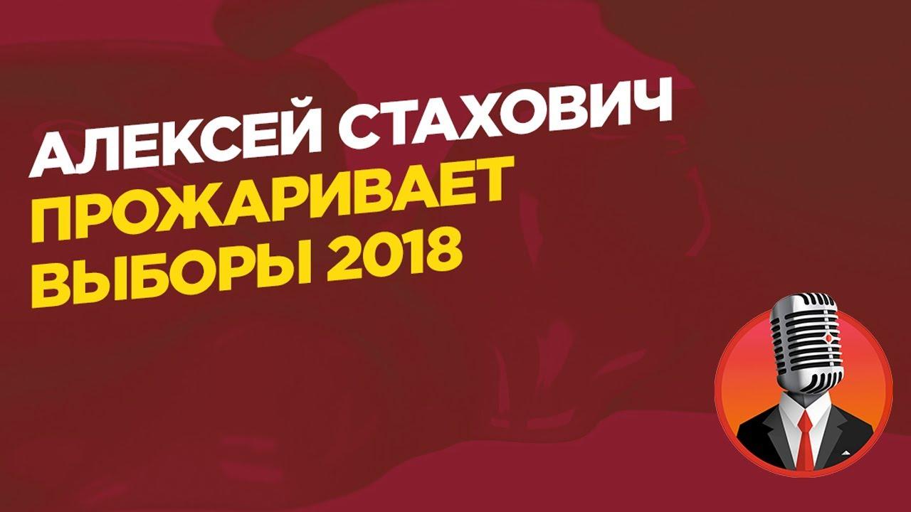 Алексей Стахович прожаривает выборы