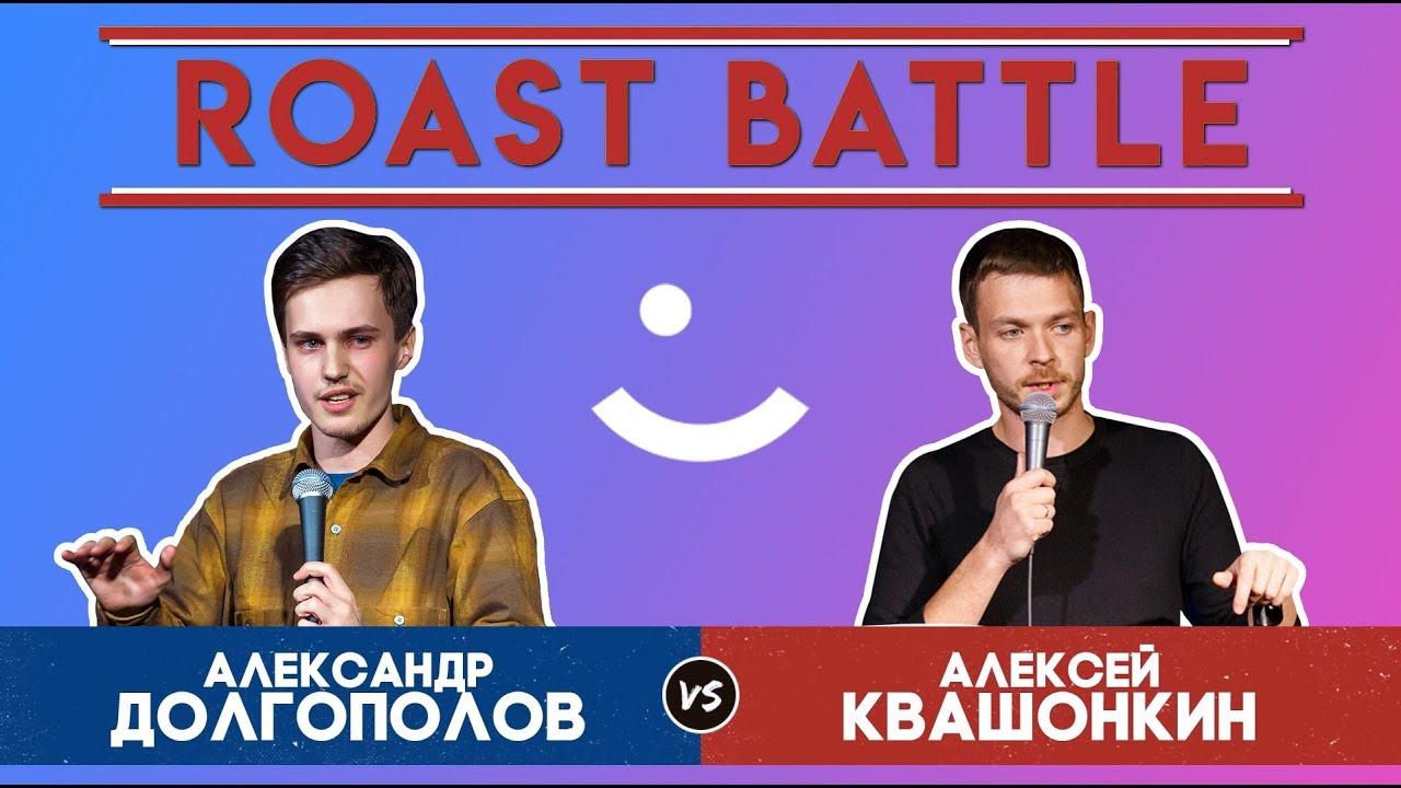 Roast BattleТурнир 2019: Алексей Квашонкин vs Александр Долгополов — Реванш