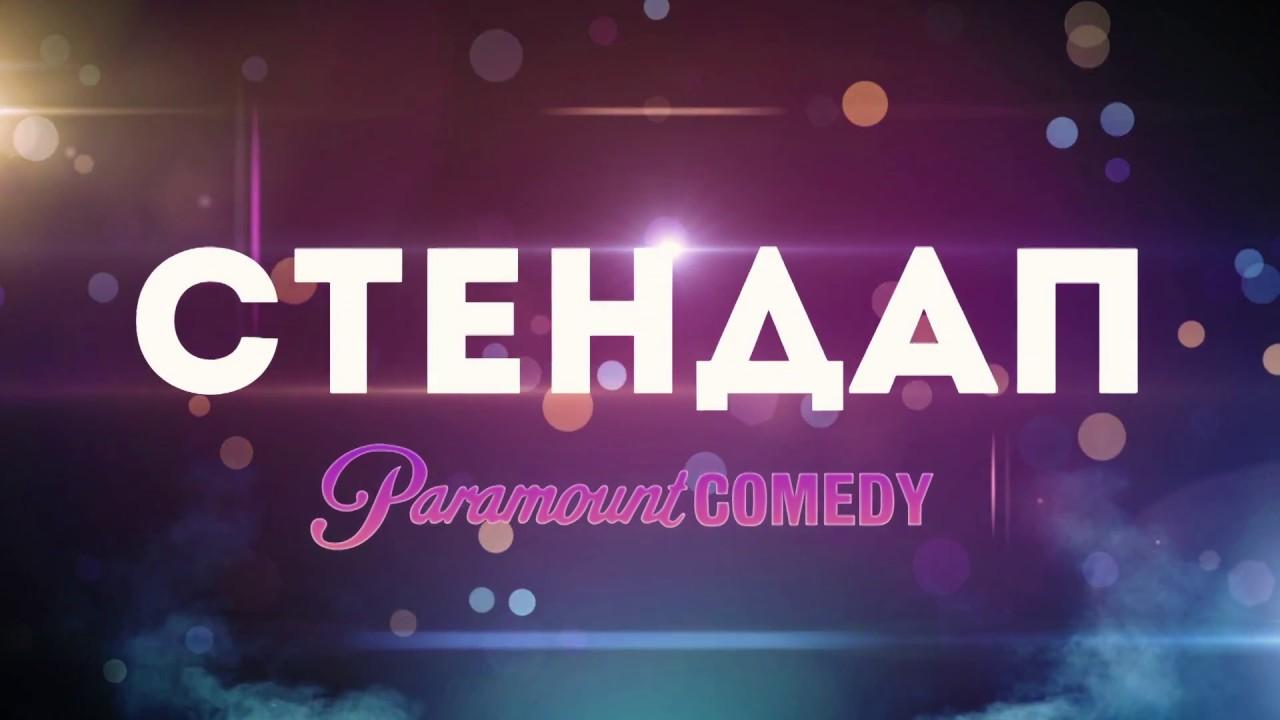 Стендап Paramount Comedy (Выпуск #2)