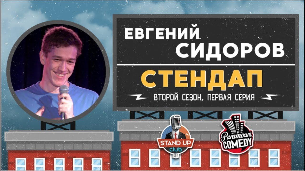 Евгений Сидоров – Стендап для Paramount Comedy